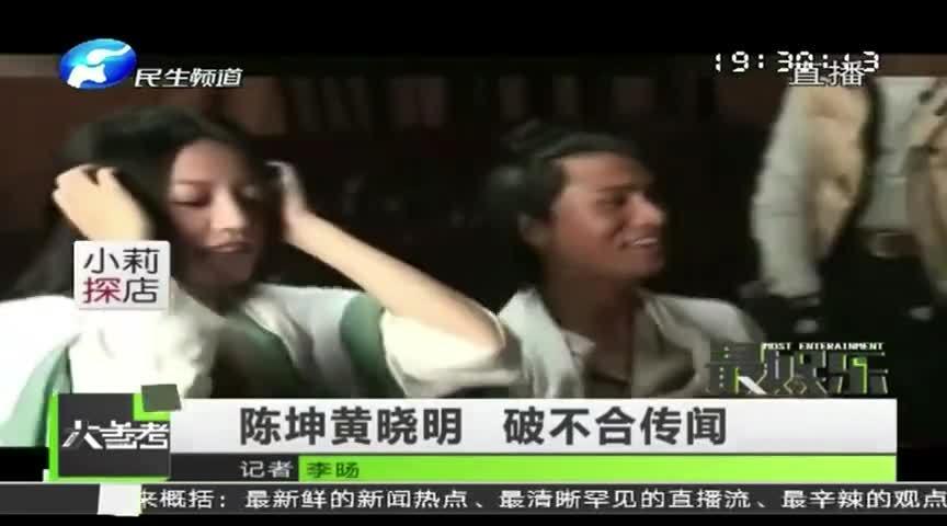陈坤黄晓明 破不合传闻