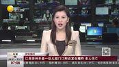 江苏徐州丰县一幼儿园门口附近发生爆炸