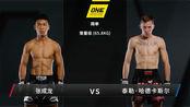 【回放】ONE冠军赛-上海站:张成龙 VS 泰勒·哈德卡斯尔