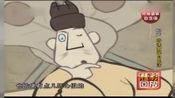 童年节目快乐驿站相声小品动漫版:刘宝瑞珍珠翡翠白玉汤