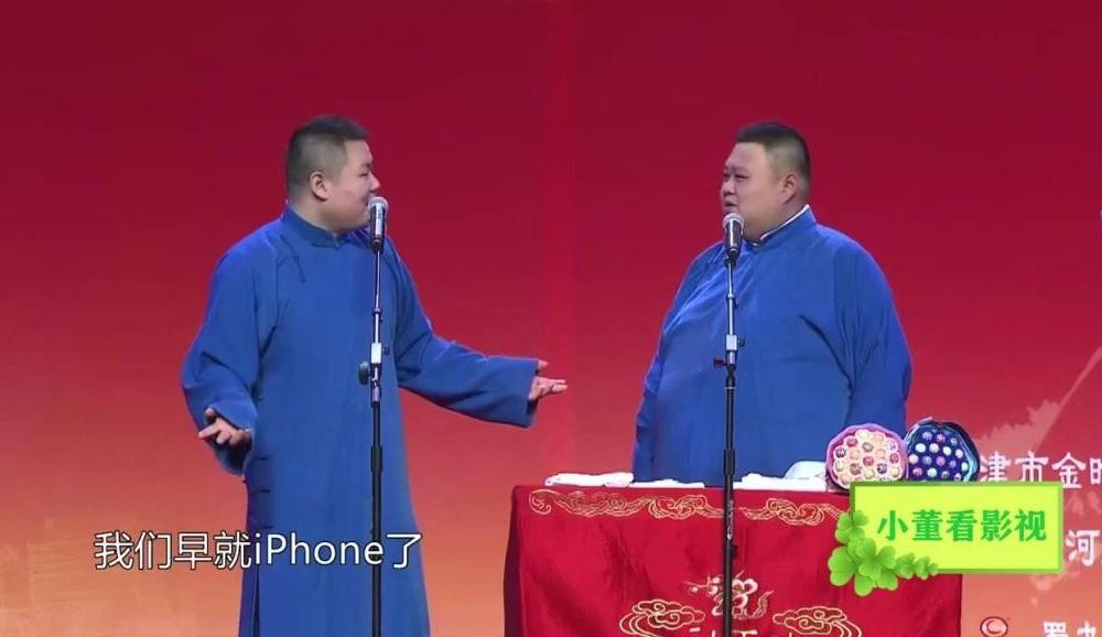 不说相声改聊苹果手机,不怕郭德纲扣你们演出费吗
