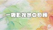 12月第1周热点回顾: 2017维密内衣大秀性感开撩!《小美好》胡一天上演索吻连环kiss!