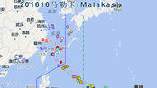 马勒卡台风路径实时发布系统 台风马勒卡最新路径