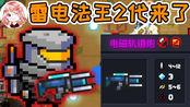 元气骑士:电磁轨道炮!全新合成武器!Boss:雷电法王2代来了?