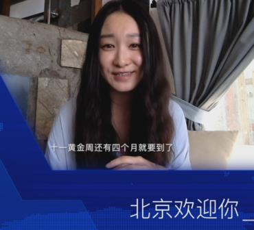 北京欢迎你·出行篇.mp4
