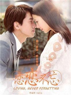 恋恋不忘 未删减版(国产剧)