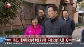 上海市领导分赴16区街镇村居 看望困难群众慰问帮困工作者