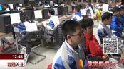 教育新视点:北京市219所学校被评为科技教育示范校