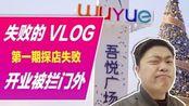 最失败美食vlog尝试失败 吾悦广场开业尽被拦门外