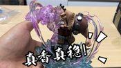 【玩具测评】真香!YZ工作室海贼王白团系列-钻石乔兹!一如既往的稳!