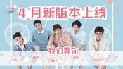 KF执事团带你抢先看QQ炫舞手游4月新版本亮点!