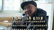 视频专辑 谢才保拍抗战老兵的嘱托系列48李志平,18年生,现年99岁.-谢才保拍抗战老兵的嘱托系列
