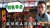 广东潮州的特色早点,你们那边也有吗?10元吃饱,看个究竟