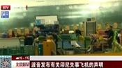 波音发布有关印尼失事飞机的声明