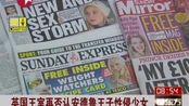 英国王室再否认安德鲁王子性侵少女
