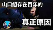山口組能夠存在上百年的真正原因 - 老高與小茉 Mr & Mrs Gao (1)