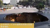 突发!广州大道出现路面塌陷,现场坍塌不断,有车辆被困