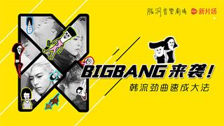 【脑洞音乐剧场】流行热曲玩闹大师致敬BIGBANG