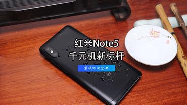 【叶秋评测】红米Note 5,千元机新标杆