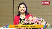 """她被称为""""湘版贾跃亭"""",却只坚持做一件事!"""