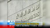 香港警方举行例行记者会:警方呼吁市民不要参与非法集会