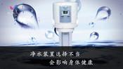 科普微视频:净水装置选择不当会影响身体健康-科普中国官方频道