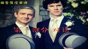 神探夏洛克第三季 英语对话分解学习