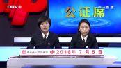180705《开心双色球》中国福利彩票第2018077期开奖公告