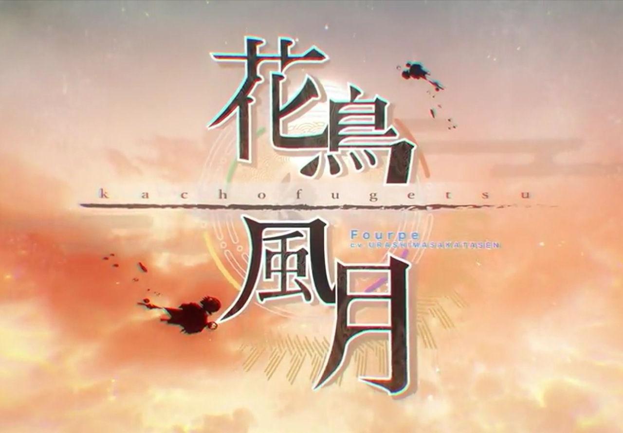 【浦島坂田船 】花鸟风月