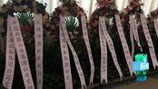 明星八卦-20150814-李晨出席奶奶追悼会 范冰冰送花圈-dx