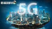仅8款!首批5G手机获3C认证:华为占4款,未见小米