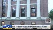 视频|美国: 哈佛大学招生涉嫌歧视亚裔案正式开庭