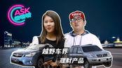 ASK吱吱吱:10万入手翼豹同平台SUV,中年男性为何青睐普拉多大揭秘