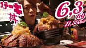 【耳机小哥】吃一个6,3公斤的牛排碗。(2019年10月18日0时45分)