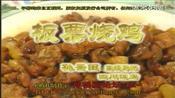 板栗烧鸡 川菜 制作 美食