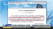 中科院计算所回应木兰造假:刘雷欺瞒与虚假陈述已停职