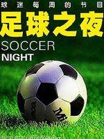 足球之夜[2020]