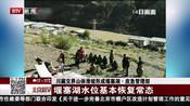 川藏交界山体滑坡形成堰塞湖:下游要注意堰塞湖下泄时爆发洪峰