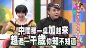 【康熙来了】小S蔡康永讲述奇葩饭局人和事,爆笑全场!