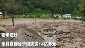 四川汶川暴雨引发泥石流,3万余人已成功转移