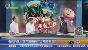 """于胜军:中国动画不缺人才 缺的是""""花心血"""""""