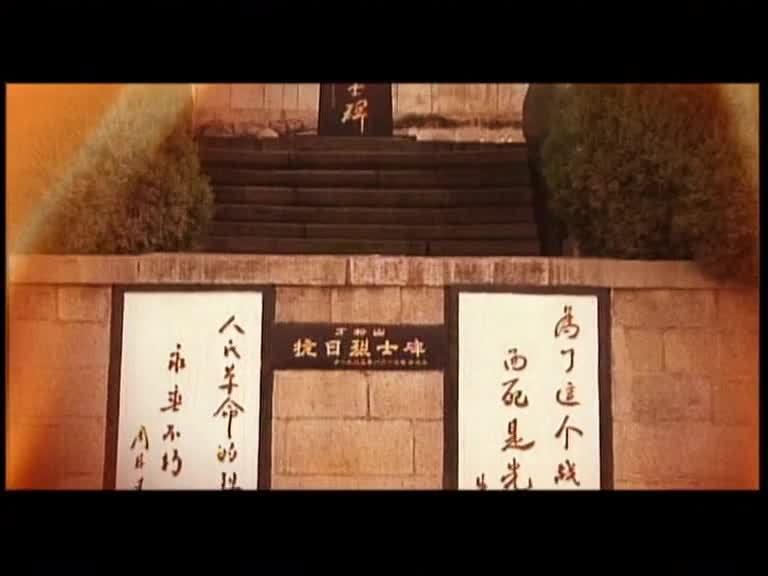 【纪录片】齐鲁丰碑