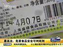 最高法:危害食品安全可判死刑http:www.sellcha.com
