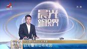 中国籍姐妹在日本遇害 日方警方公布死因