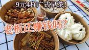 外卖仅花9元点到4样广东早茶,全是肉菜,商家真的赚钱吗?