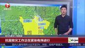 视频:四川九寨沟7.0级地震