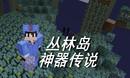 火焰解说 我的世界PE Minecraft 395 丛林岛神器传说 巨大丛林岛羞辱2RPG激情兼职小游戏钻石大陆手游僵尸春季赛实况解说