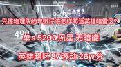 【战双】单s 5k2夙星如何在英雄暗雷区苟活!(3.5英雄雷暗87波动 实况视频)