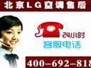 北京LG空调清洗,北京LG空调清洗电话