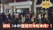 排队25米 的 港式小锅米线,靠2种米线110平店日卖1.5万元!